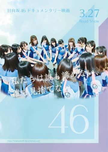 日向坂46、初のドキュメンタリー映画が公開決定!ティザービジュアル