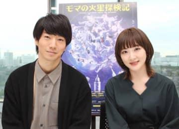 「モマの火星探検記」でダブル主演を務める生駒里奈と矢崎広=大阪市内