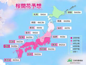 桜の開花は平年と同じくらいになりそうだ(図:日本気象協会)