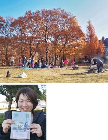 【上】みはらしプレーパークの活動の様子=提供写真/【下】イベントのチラシを持つ北見さん