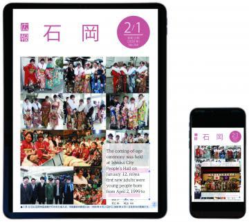 スタートした無料アプリの多言語配信画面