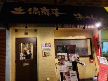 白い麻婆豆腐の正体とは!?辛さ&シビれが選べる、大阪・谷町六丁目「土鍋麻婆 浜やん」