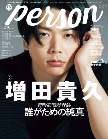 "NEWS・増田貴久「""自分が思った感情をしっかり伝える""のが大切」表現者として今、時代に求められる男。"