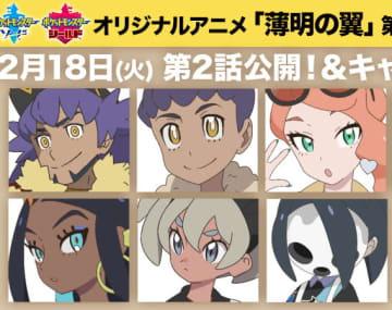 『ポケモン ソード・シールド』アニメ「薄明の翼」第2話放送日が2月18日に決定!ダンデ、ホップ、ルリナなど、主要キャラの担当キャストも発表