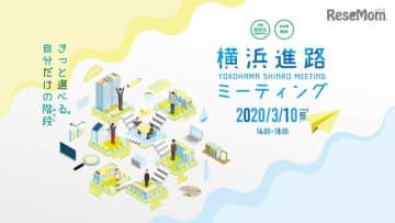 横浜進路ミーティング2020