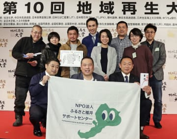 第10回地域再生大賞の大賞を受賞した「ふるさと福井サポートセンター」(福井県美浜町)=7日午後、東京都内のホテル
