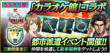 『龍が如く ONLINE』×「カラオケ館」コラボ、2月12日より実施!限定アイテム「カラオケ館の代紋」を手に入れよう