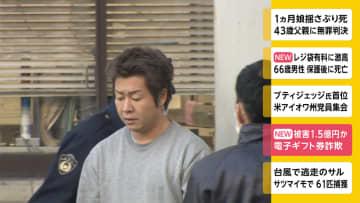 被害1.5億円か 電子ギフト券詐欺