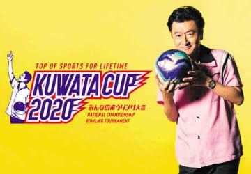 『KUWATA CUP 2020 ~みんなのボウリング大会 ~』