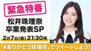 『緊急特番 SKE48 松井珠理奈卒業発表SP』実施決定!本人が思い語る