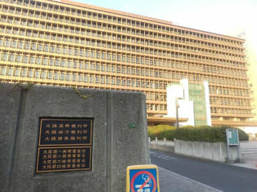 大阪地方裁判所(大阪市)
