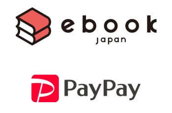 ebookjapanの電子書籍をPayPayで購入すると最大50%還元になる