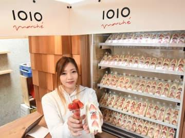 道の駅池田温泉内にオープンする「1010マルシェ」。イチゴをふんだんに使ったイチゴサンドなどを販売する=池田町片山