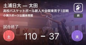 【高校バスケットボール新人大会関東男子1回戦】土浦日大が太田に大きく点差をつけて勝利