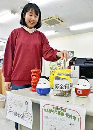 会津若松市国際交流協会の事務所に設置された募金箱