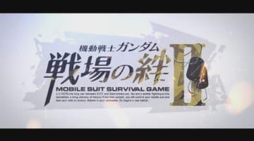 『機動戦士ガンダム 戦場の絆II』制作決定! 新展開を告げるティザーPVを公開