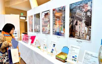 河原デザイン・アート専門学校生の学びの成果を紹介する作品展