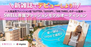 渡辺美優紀プロデュースAnge et Follettaメンバーも撮影の『SWELL』、モデルオーディション開催!
