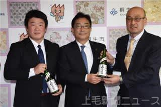 荒木恵司桐生市長に「純米吟醸五百万石」をPRする渋谷さん(左)と小池さん(右)