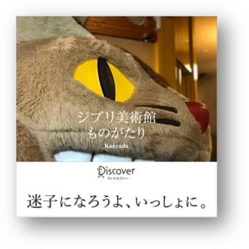 迫力ある!ネコバス - Photo by Kanyada