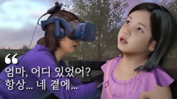 亡くした娘とVRで再会……ドキュメンタリーが韓国で公開に