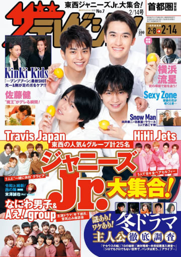 写真は、『週刊ザテレビジョン』2/14号(KADOKAWA)