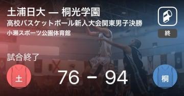【高校バスケットボール新人大会関東男子決勝】桐光学園が土浦日大を破る