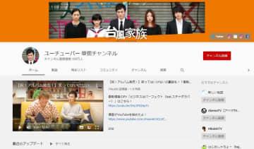 登録者数100万人を突破した「ユーチューバー草彅チャンネル」