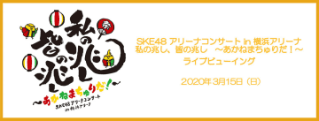 SKE48 高柳明音、卒業コンサートのライブビューイング決定!