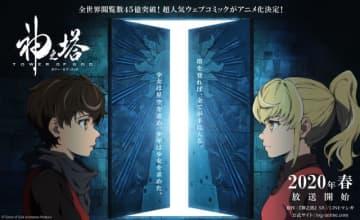 「神之塔 -Tower of God-」ティザービジュアル - (C)Tower of God Animation Partners (C)SIU