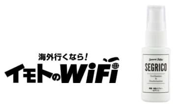 """除菌消臭剤「SEGRICO(セグリコ)」が今人気の「イモトのWiFi」の""""新オプション""""に採用!"""