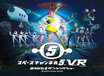 『スペースチャンネル5 VR』2月26日発売決定!最新PVや「ストーリー」含む各種搭載モード詳細も公開