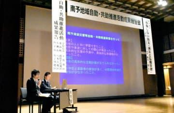 地域住民による自助・共助推進事例の発表があった報告会