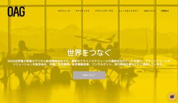 中国の国際航空市場、世界3位から25位に急落 OAG調査 画像