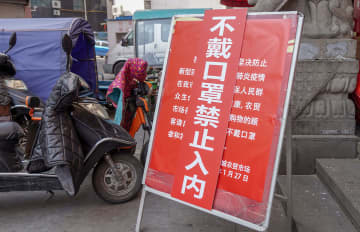A sign outside a market in Zhangjiagang, China banning entry to those without a protective face mask on Feb. 4, 2020. (Image credit: TechNode/ Shi Jiayi)