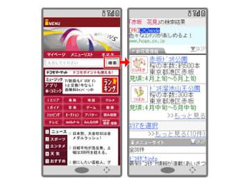 ドコモ「iモード検索」、3月24日でサービス終了