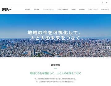 人気集中で上場2日目にやっと初値、東証マザーズに上場のジモティー<新規上場企業の横顔> 画像