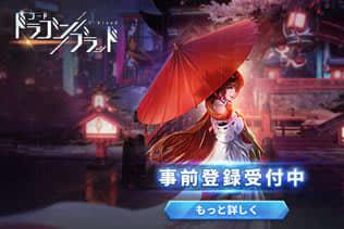 『コード:ドラゴンブラッド』事前登録開始─映画のようなグラフィックで東京を探索!無限の可能性を生み出す超大作RPG
