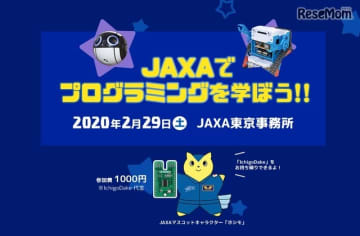 JAXAでプログラミングを学ぼう!