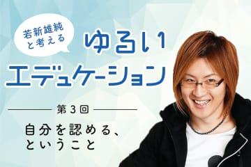 若新雄純と考えるゆるいエデュケーション第3回 vol.3 〜ゆるいエデュケーションとブロック遊び〜