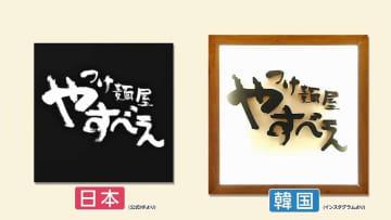 """狙われた人気つけ麺店…韓国でまた""""パクリ疑惑"""" そっくりロゴに本家も困惑"""