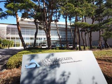 「第19回日本情報オリンピック(JOI 2019/2020)」が開かれたつくば市のつくば国際会議場
