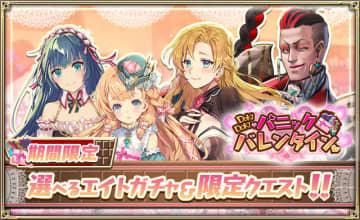 『オルサガ』「DOKI・DOKI!パニックバレンタイン」開催!16UR「縮めたい距離 ソフィ」などイベント限定ユニットを紹介