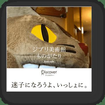 『ジブリ美術館ものがたり』3,800円(税別)(C)Museo d'Arte Ghibli (C)Studio Ghibli Photo by Kanyada