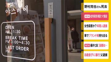 批判殺到 無断で模倣の韓国つけ麺店 「反省している」