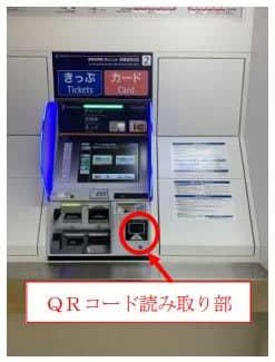 「定期券QR予約システム」で予約した定期券はQRコード読み取り部を備えた自動券売機で購入できる