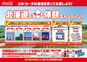 「北海道をもっと体験キャンペーン」をPRするポスター