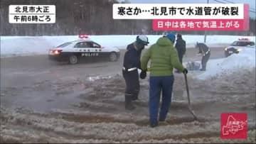 噴き出す大量の水! -17.9℃…寒さが原因? 地下の水道管が破裂 周辺の住宅が断水