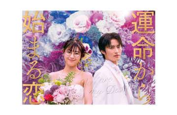 台湾史上No1視聴率のドラマ『You Are My Destiny』日本版にリメイク&日中同時配信