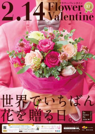 """「""""花贈り""""が似合う男性著名人ランキング」発表!3位山下智久、2位中島健人、1位は…"""